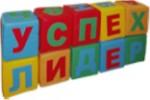 Кубики буквы (10 шт.)